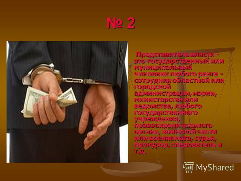 2 Представитель власти - это государственный или муниципальный чиновник любого ранга - сотрудник областной или городской администрации, мэрии, министерства или ведомства, любого государственного учреждения, правоохранительного органа, воинской части