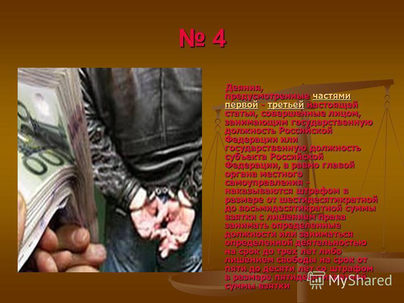 4 Деяния, предусмотренные частями первой - третьей настоящей статьи, совершенные лицом, занимающим государственную должность Российской Федерации или государственную должность субъекта Российской Федерации, а равно главой органа местного самоуправлен