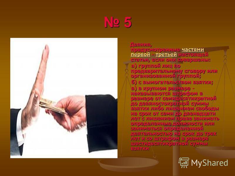 5 Деяния, предусмотренные частями первой - третьей настоящей статьи, если они совершены:частями первой третьей а) группой лиц по предварительному сговору или организованной группой; б) с вымогательством взятки; в) в крупном размере - наказываются штр