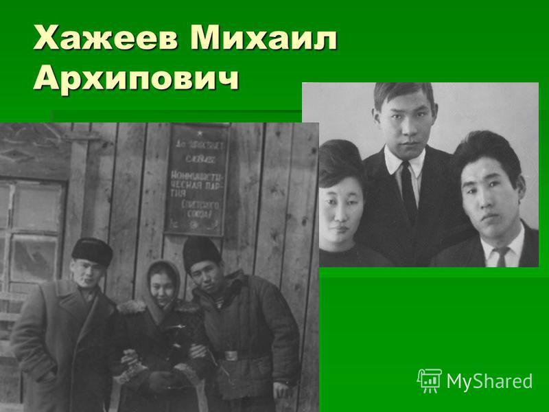 Хажеев Михаил Архипович