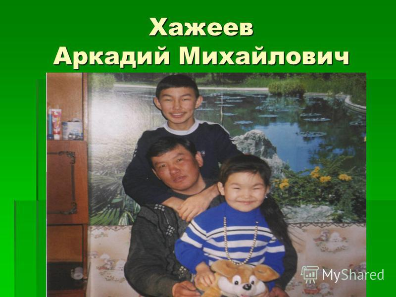 Хажеев Аркадий Михайлович