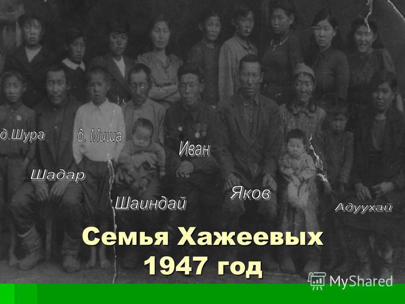 Семья Хажеевых 1947 год