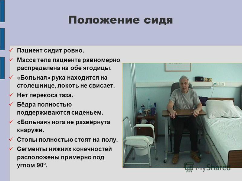 Положение сидя Пациент сидит ровно. Масса тела пациента равномерно распределена на обе ягодицы. «Больная» рука находится на столешнице, локоть не свисает. Нет перекоса таза. Бёдра полностью поддерживаются сиденьем. «Больная» нога не раз вёрнута кнару