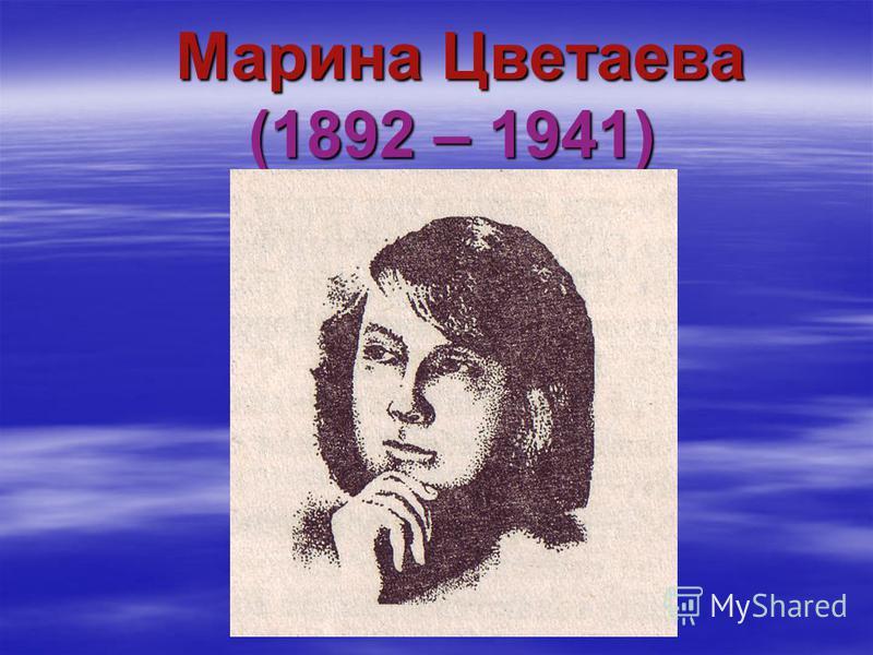 Марина Цветаева (1892 – 1941) Марина Цветаева (1892 – 1941)