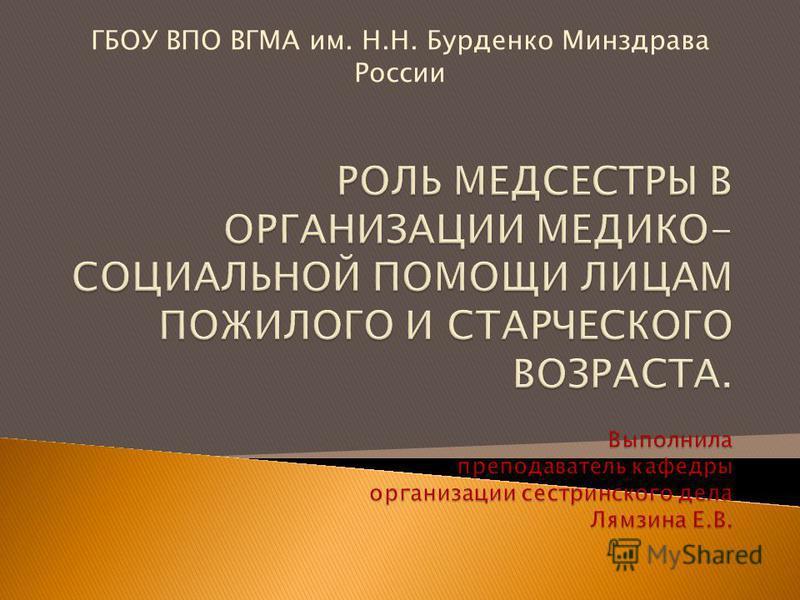 ГБОУ ВПО ВГМА им. Н.Н. Бурденко Минздрава России