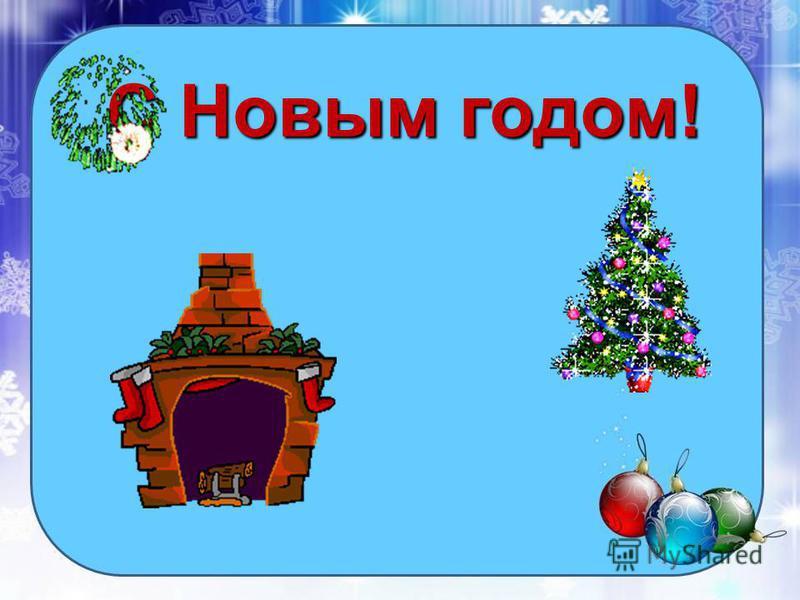 Дед Мороз Санта Клаус 1. Является персонажем славянского фольклора. Создан народом. Старше Санта Клауса. 1. Создан американским литератор ом Клементом Кларком Муром в начале 19 века. 7.И, наконец, Дед Мороз при себе всегда держит посох, у него есть с