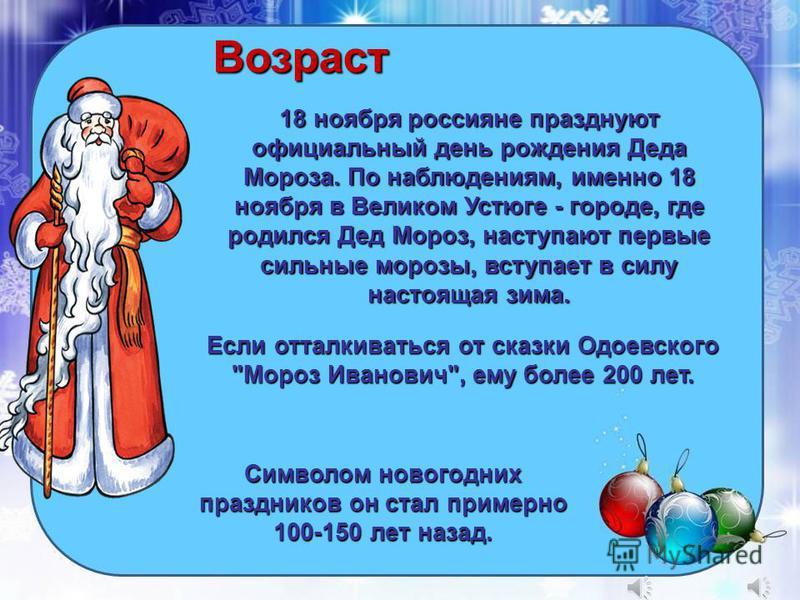 Раньше нрав у Деда был довольно суров и крут. Он не только одаривал тех, кто ему угодил, но и карал строптивцев – ударом посоха замораживал до смерти. Когда в России стали встречать новый год зимой, в ночь с 31 декабря на 1 января, Дед Мороз стал гла