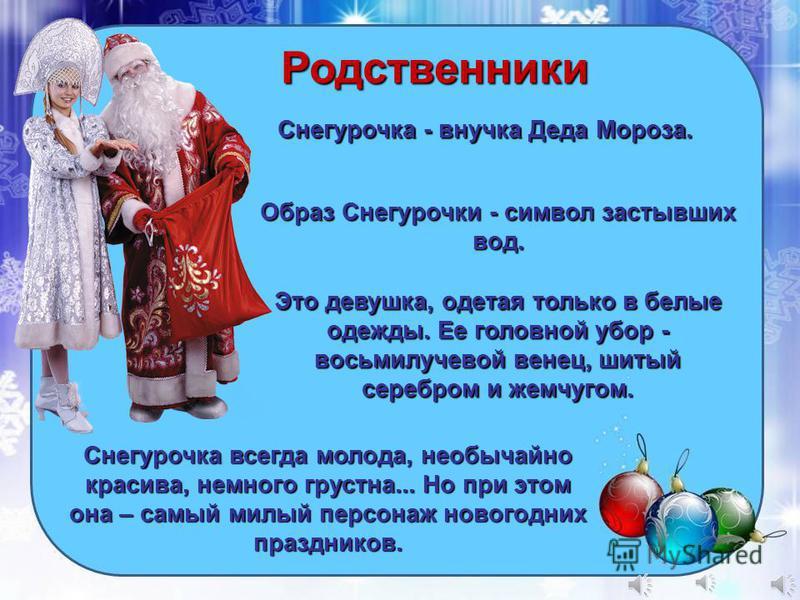 18 ноября россияне празднуют официальный день рождения Деда Мороза. По наблюдениям, именно 18 ноября в Великом Устюге - городе, где родился Дед Мороз, наступают первые сильные морозы, вступает в силу настоящая зима. Возраст Символом новогодних праздн