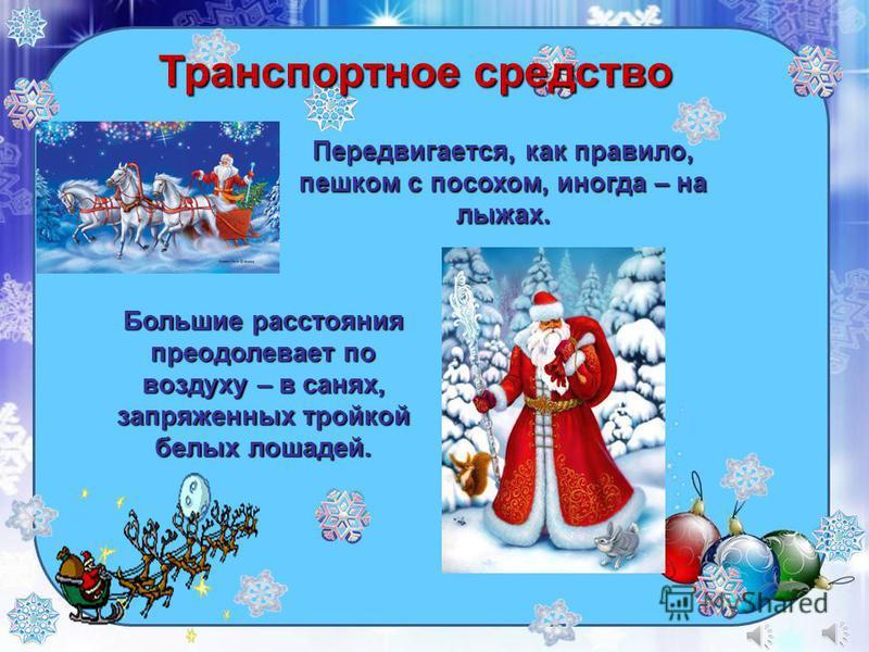 В 1998 г российской родиной Деда Мороза был назван Великий Устюг – древнейший город на северо-востоке Вологодской области. Древний Дед Мороз, согласно славянским языческим мифам, обитал в ледяной избушке в стране мертвых, куда можно было попасть, про
