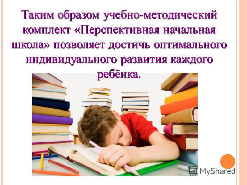 Таким образом учебно-методический комплект «Перспективная начальная школа» позволяет достичь оптимального индивидуального развития каждого ребёнка.