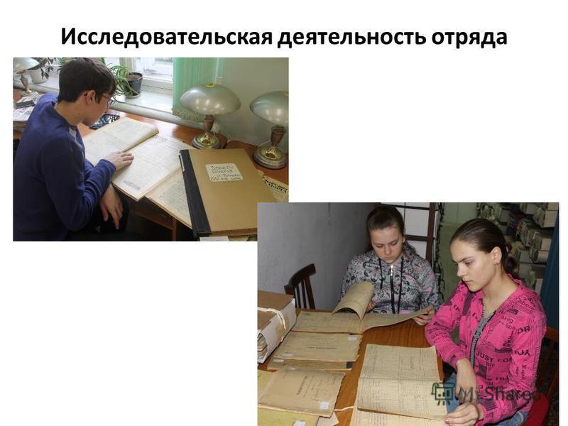 Исследовательская деятельность отряда