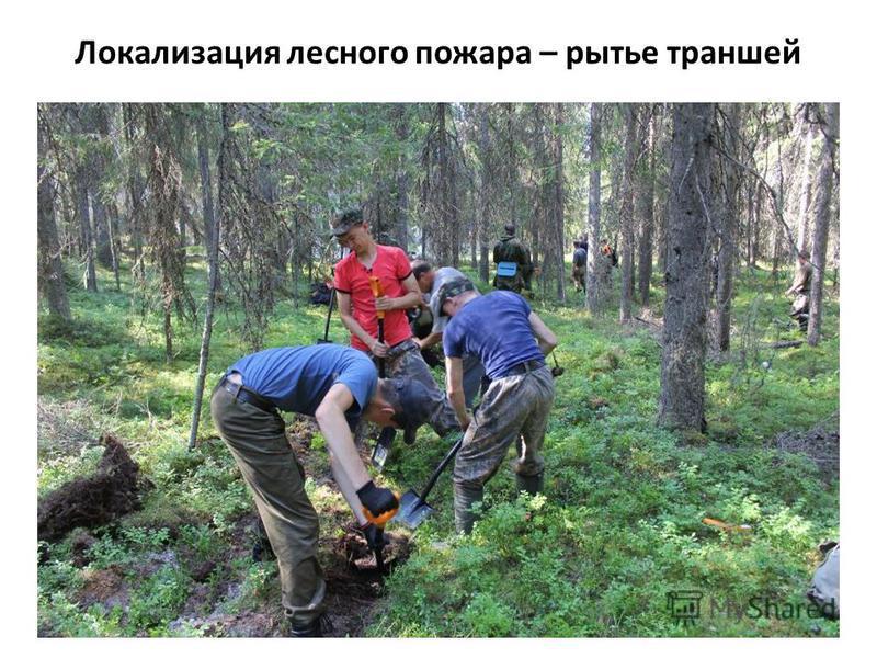 Локализация лесного пожара – рытье траншей