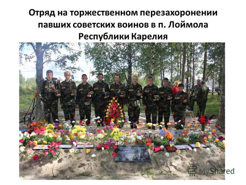 Отряд на торжественном перезахоронении павших советских воинов в п. Лоймола Республики Карелия