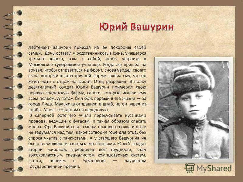 Лейтенант Вашурин приехал на ее похороны своей семьи. Дочь оставил у родственников, а сына, учащегося третьего класса, взял с собой, чтобы устроить в Московское суворовское училище. Когда же пришел на вокзал, чтобы отправиться на фронт, снова увидел