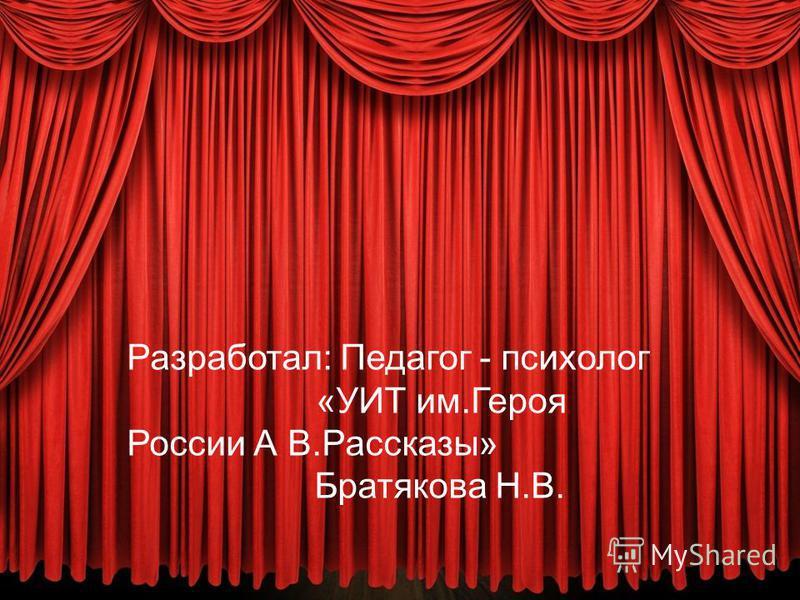 Разработал: Педагог - психолог «УИТ им.Героя России А В.Рассказы» Братякова Н.В.