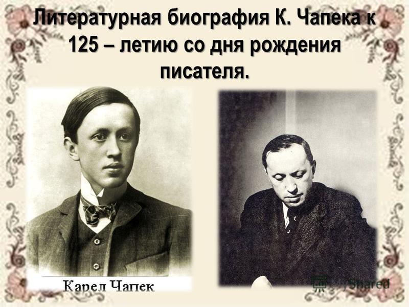Литературная биография К. Чапека к 125 – летию со дня рождения писателя.