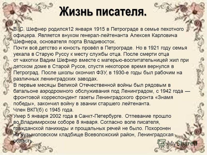 Жизнь писателя. В. С. Шефнер родился 12 января 1915 в Петрограде в семье пехотного офицера. Является внуком генерал-лейтенанта Алексея Карловича Шефнера, основателя порта Владивосток. Почти всё детство и юность провёл в Петрограде. Но в 1921 году сем