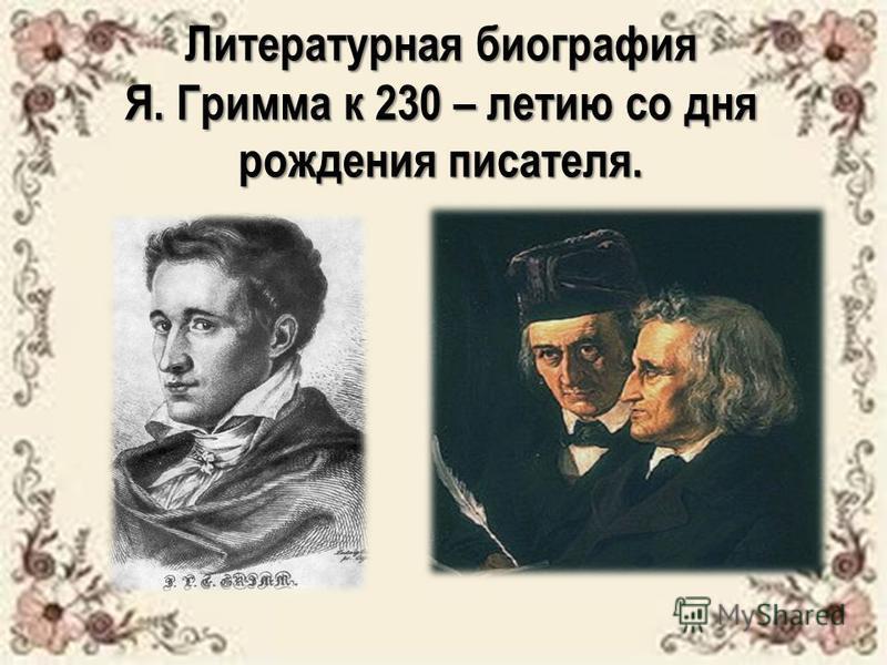 Литературная биография Я. Гримма к 230 – летию со дня рождения писателя.