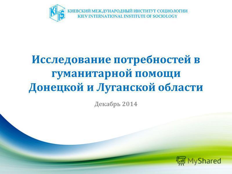 Исследование потребностей в гуманитарной помощи Донецкой и Луганской области Декабрь 2014