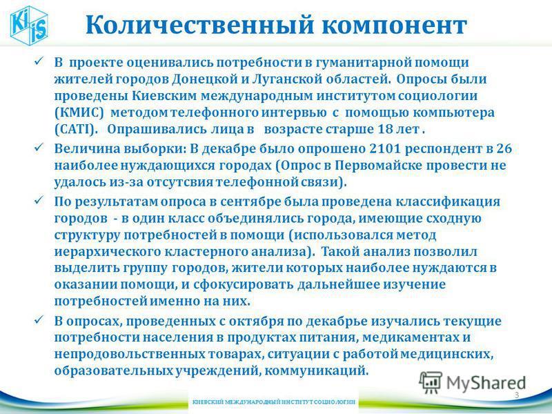 Количественный компонент В проекте оценивались потребности в гуманитарной помощи жителей городов Донецкой и Луганской областей. Опросы были проведены Киевским международным институтом социологии (КМИС) методом телефонного интервью с помощью компьютер