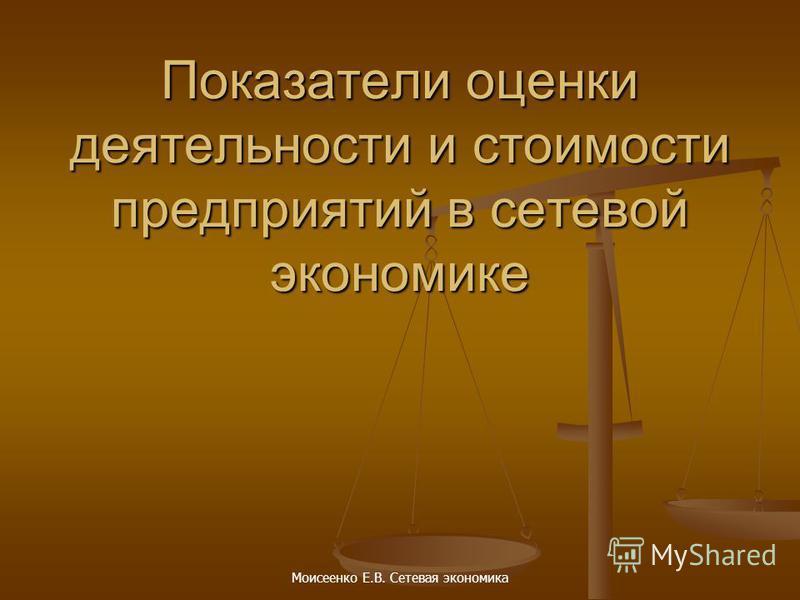 Моисеенко Е.В. Сетевая экономика Показатели оценки деятельности и стоимости предприятий в сетевой экономике