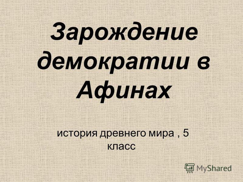 Зарождение демократии в Афинах история древнего мира, 5 класс