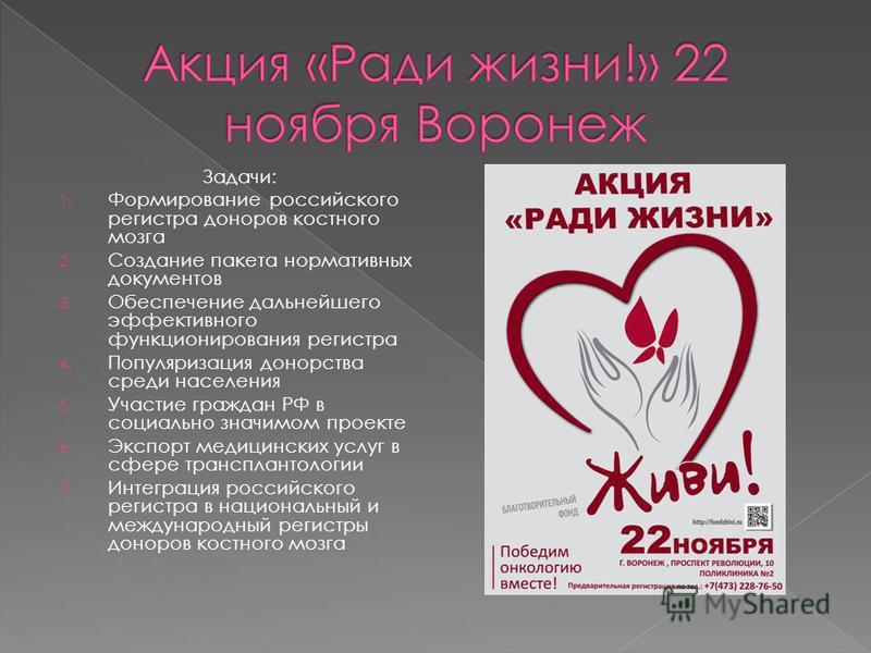 Задачи: 1. Формирование российского регистра доноров костного мозга 2. Создание пакета нормативных документов 3. Обеспечение дальнейшего эффективного функционирования регистра 4. Популяризация донорства среди населения 5. Участие граждан РФ в социаль