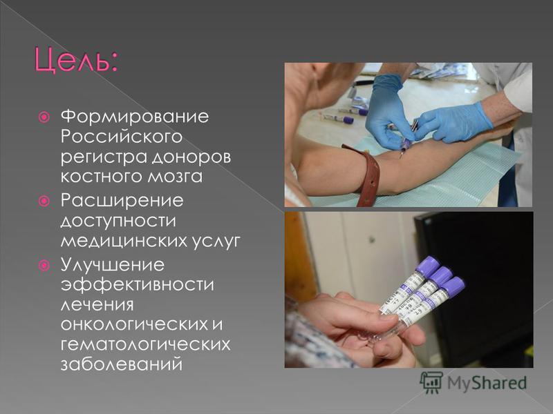 Формирование Российского регистра доноров костного мозга Расширение доступности медицинских услуг Улучшение эффективности лечения онкологических и гематологических заболеваний