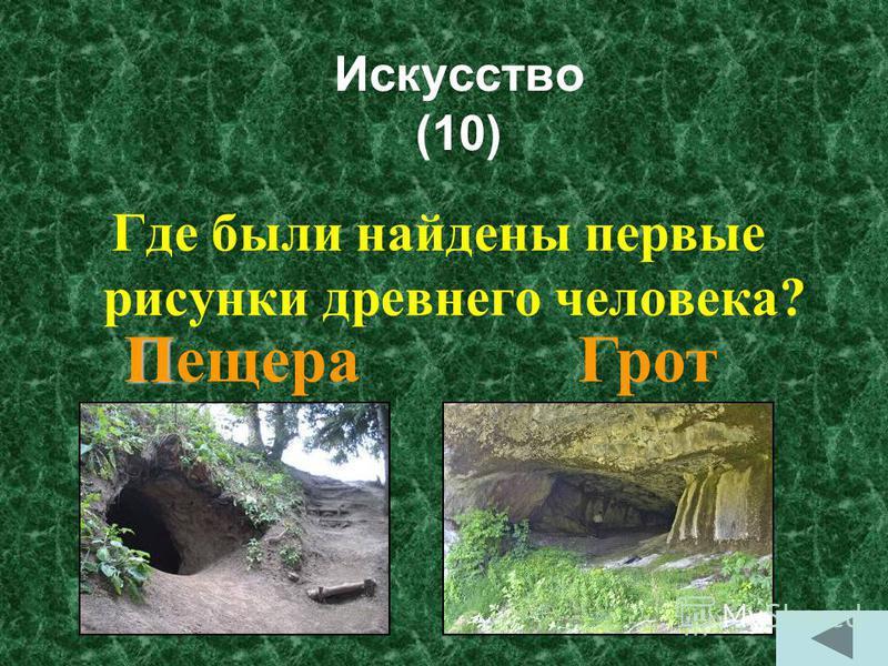 Искусство (10) Где были найдены первые рисунки древнего человека? П Пещера Грот