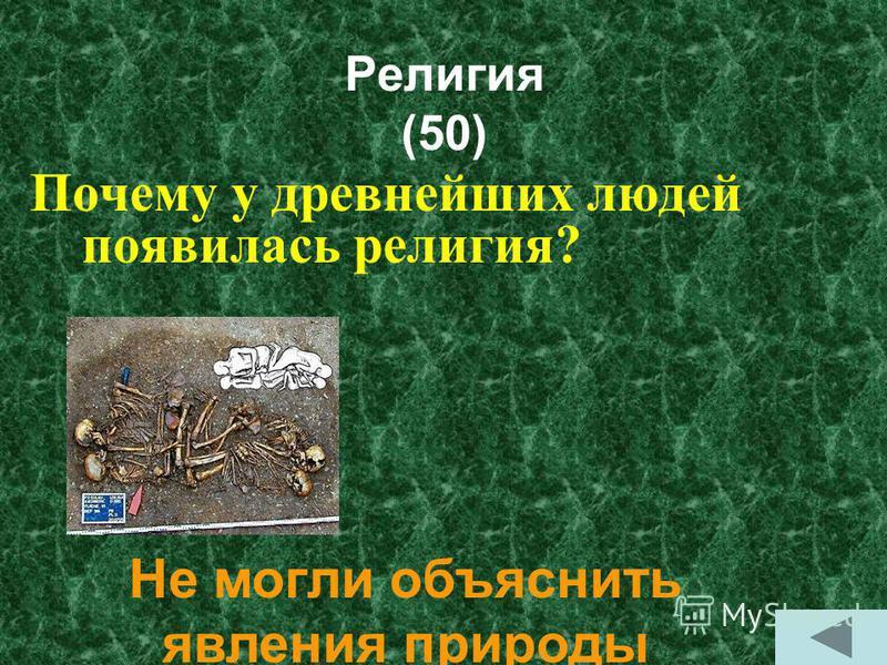 Религия (50) Почему у древнейших людей появилась религия? Не могли объяснить явления природы