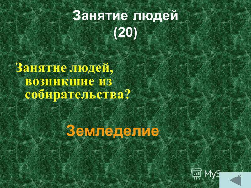 Занятие людей (20) Занятие людей, возникшие из собирательства? Земледелие