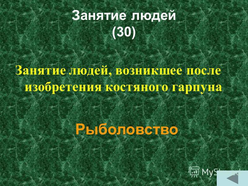 Занятие людей (30) Занятие людей, возникшее после изобретения костяного гарпуна Рыболовство