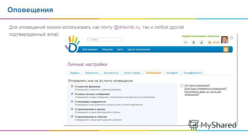 Оповещения Для оповещений можно использовать как почту @dnevnik.ru, так и любой другой подтверждённый email.