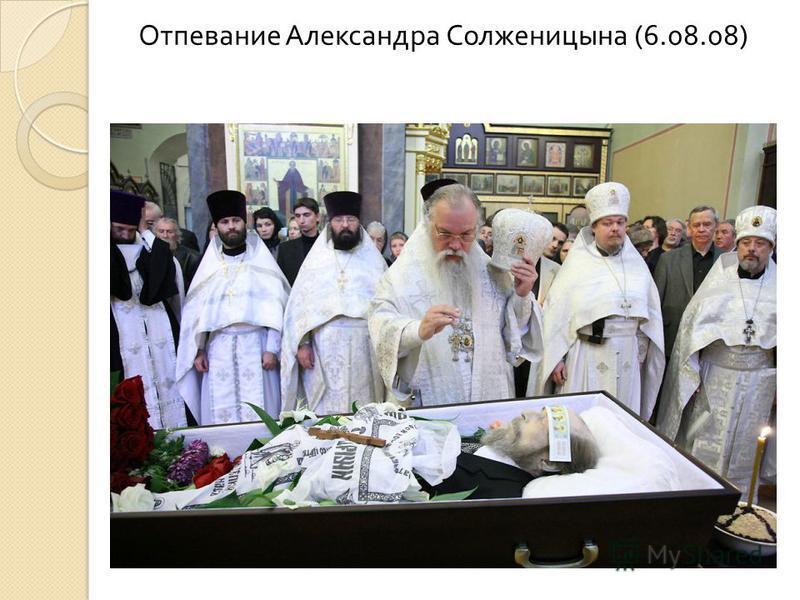 Отпевание Александра Солженицына (6.08.08)