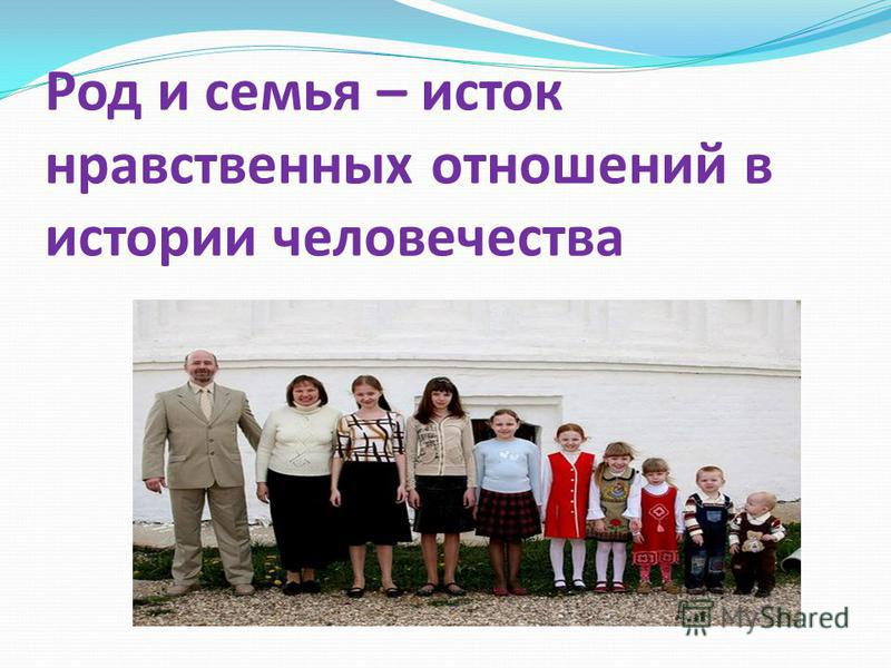 Род и семья – исток нравственных отношений в истории человечества