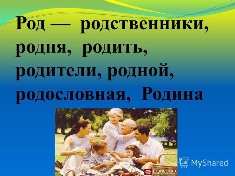 Род родственники, родня, родить, родители, родной, родословная, Родина