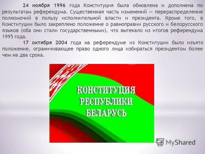 24 ноября 1996 года Конституция была обновлена и дополнена по результатам референдума. Существенная часть изменений перераспределение полномочий в пользу исполнительной власти и президента. Кроме того, в Конституции было закреплено положение о равноп