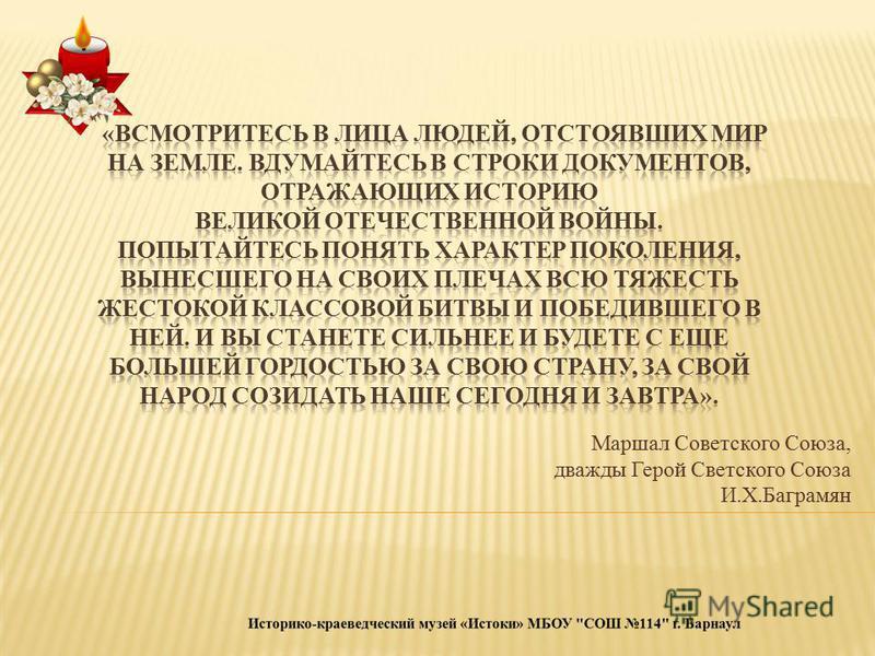 Маршал Советского Союза, дважды Герой Светского Союза И.Х.Баграмян