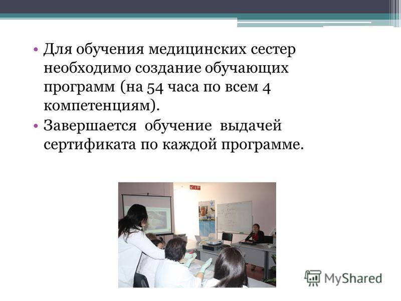 Для обучения медицинских сестер необходимо создание обучающих программ (на 54 часа по всем 4 компетенциям). Завершается обучение выдачей сертификата по каждой программе.