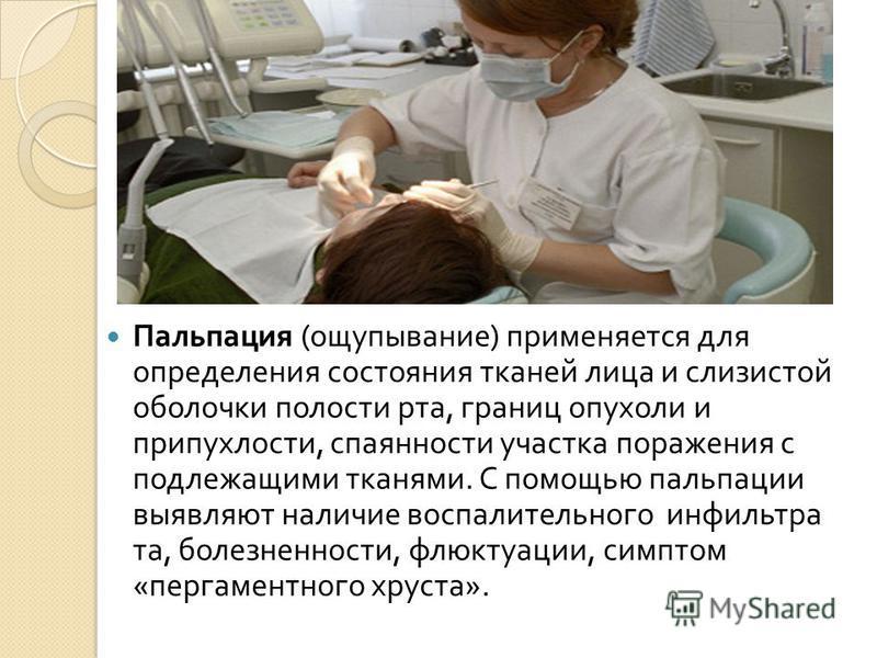 При осмотре, который является первым приемом объективного исследования, обращают внимание на внешность больного, конфигурацию лица, цвет кожи, наличие асимметрии и дефектов. Изменение конфигурации лица возможно при травме, воспалительных процессах, н