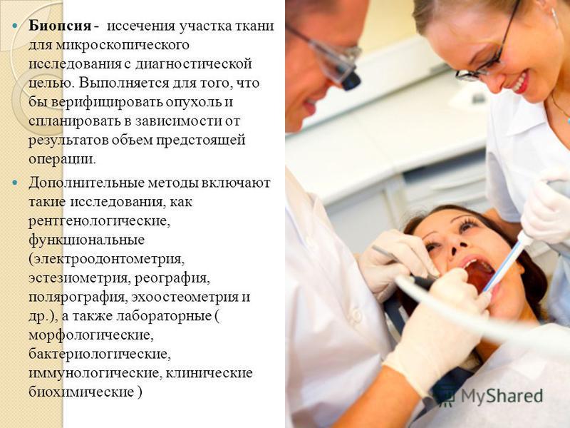 Дополнительные методы обследования (применяются при затруднении постановки основного диагноза) Рентгенологические методы исследования получили в стоматологии самое широкое распространение. Применяется внутри – и внеротовая рентгенография, панорамная