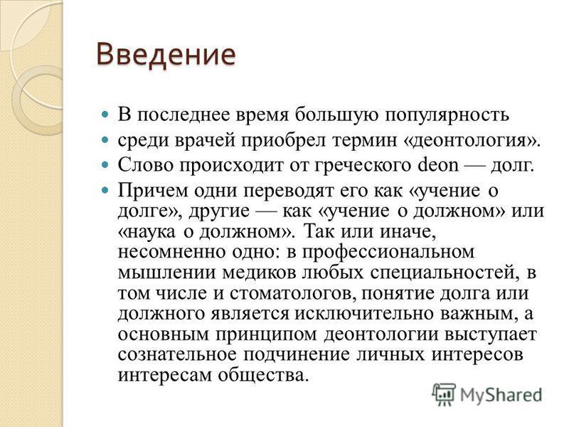 Тема: «Вопросы деонтологии и этики в стоматологии. Правовые нормы взаимоотношений врач-пациент».