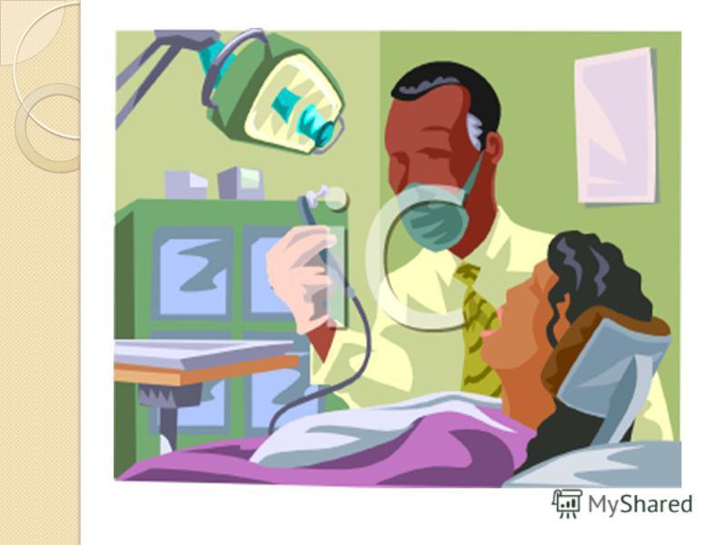 Также на стоматологической консультации недопустимо указывать пациенту, например, на то «Как у него все запущено», или «Кто поставил такую отвратительную пломбу» и т. п. Переводя это в психологию, врач, который чрезмерно критикует работу других, не у