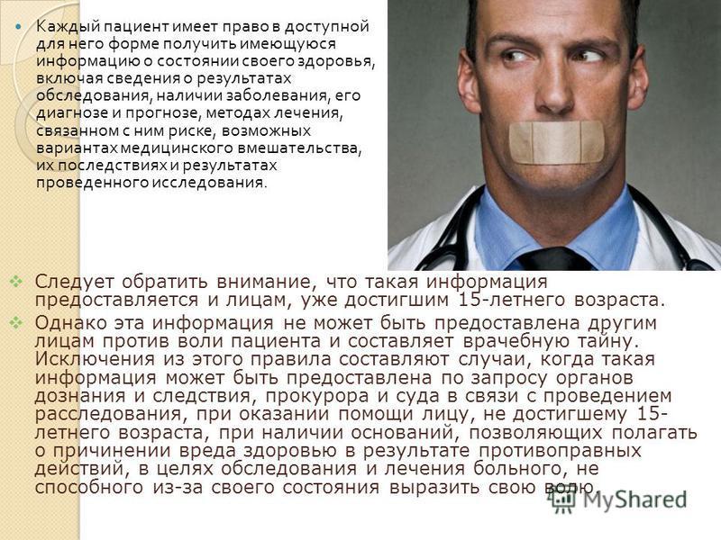 Необходимо обратить внимание на то, что пациент имеет право на выбор врача, но с учетом его согласия. В случае требования пациента о замене лечащего врача последний должен содействовать выбору другого врача. При обращении за медицинской помощью и ее