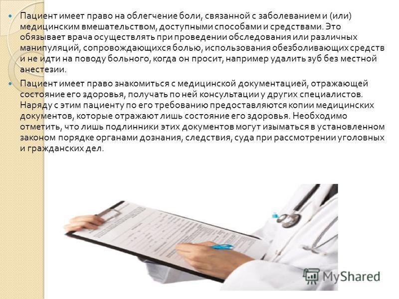 Каждый пациент имеет право в доступной для него форме получить имеющуюся информацию о состоянии своего здоровья, включая сведения о результатах обследования, наличии заболевания, его диагнозе и прогнозе, методах лечения, связанном с ним риске, возмож