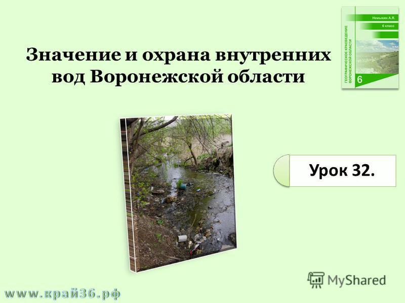 Урок 32. Значение и охрана внутренних вод Воронежской области