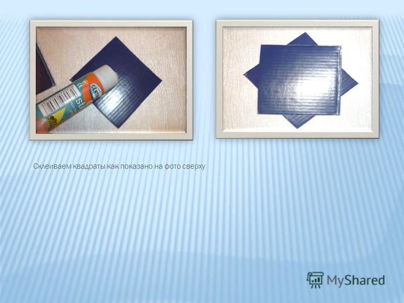 Склеиваем квадраты как показано на фото сверху