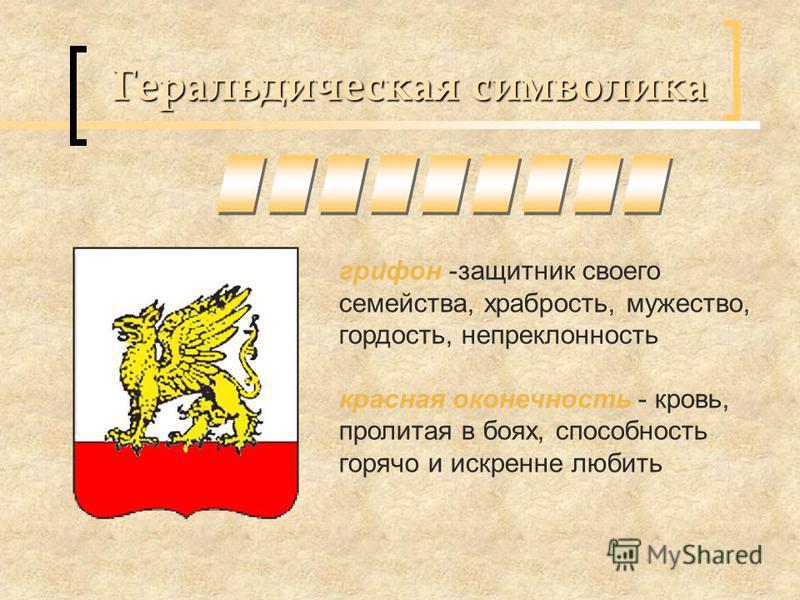 Геральдическая символика грифон -защитник своего семейства, храбрость, мужество, гордость, непреклонность красная оконечность - кровь, пролитая в боях, способность горячо и искренне любить