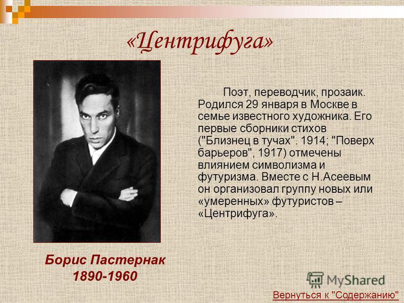 Поэт, переводчик, прозаик. Родился 29 января в Москве в семье известного художника. Его первые сборники стихов (