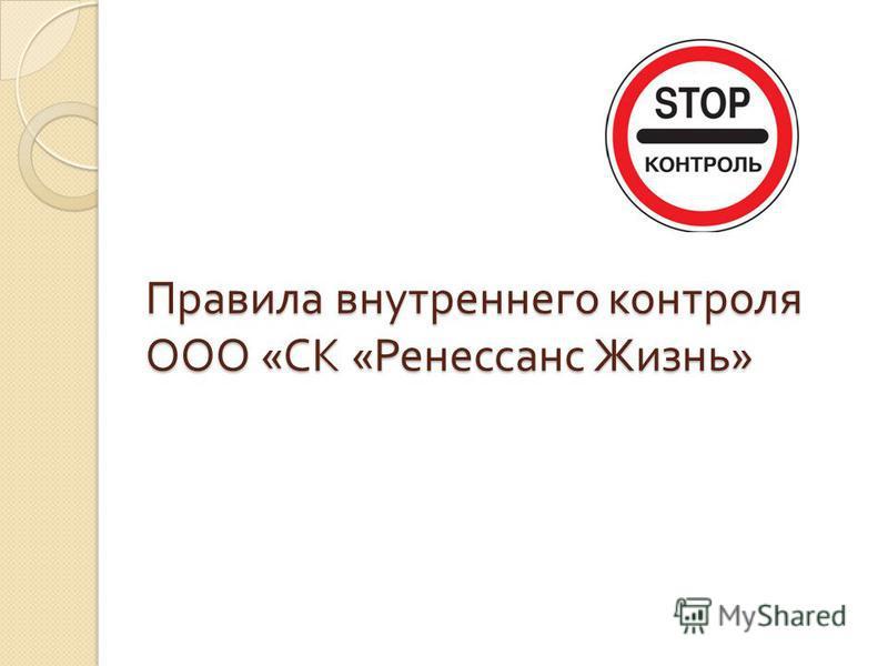 Правила внутреннего контроля ООО « СК « Ренессанс Жизнь »